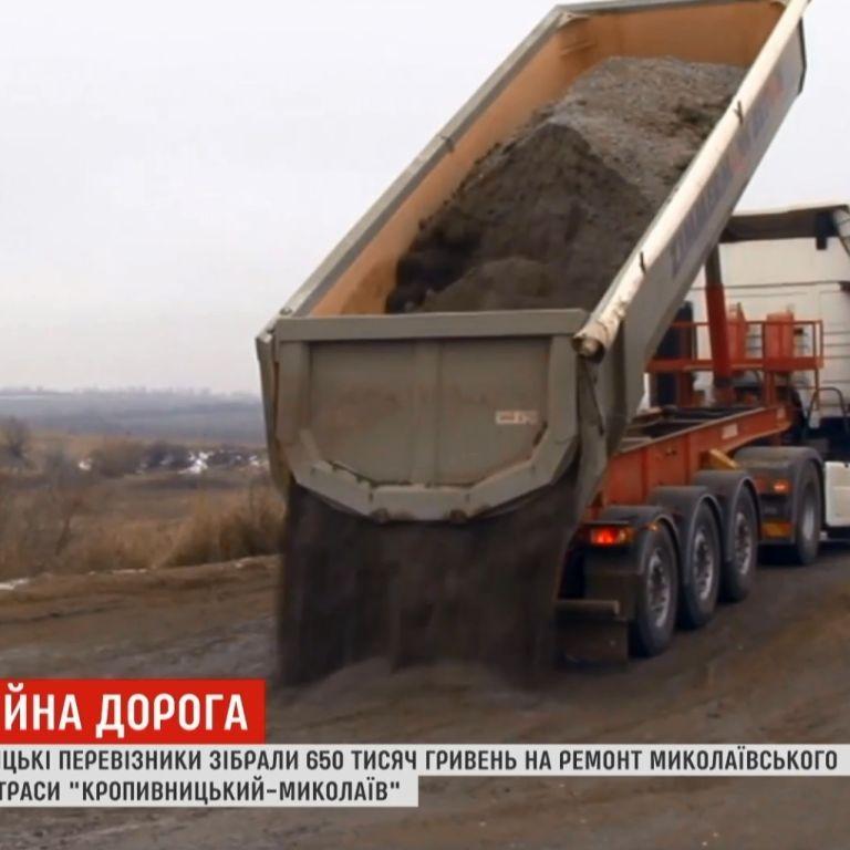 Украинские водители скинулись и отремонтировали дорогу на Николаевщине