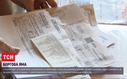 """""""Штрафи"""" за борги: в Києві за прострочені платежі за тепло нараховують доплату"""