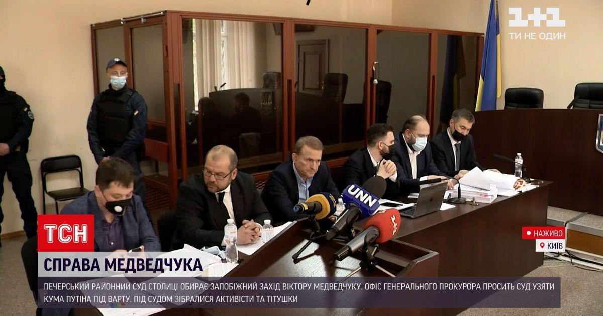 Новини України: суд має обрати запобіжний захід Медведчуку