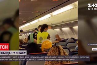 "Новини України: на борту рейсу ""Одеса - Анталія"" стався скандал через маску"