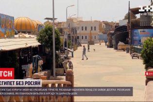 Новости мира: египетские курорты снова остаются без российских туристов