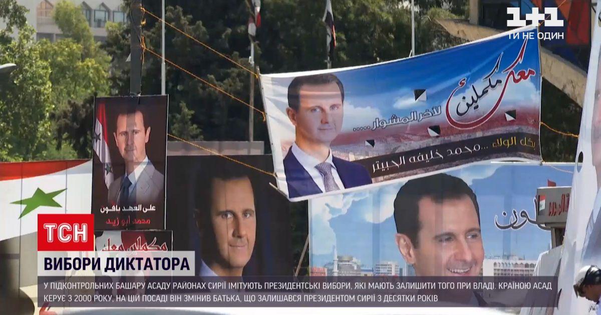 Новини світу: у Сирії обирають президента - Захід заздалегідь заявив про нелегітимність процесу