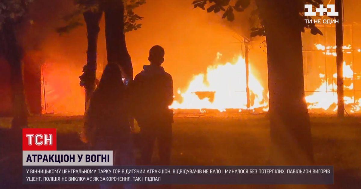 Новини України: у вінницькому парку горів дитячий атракціон