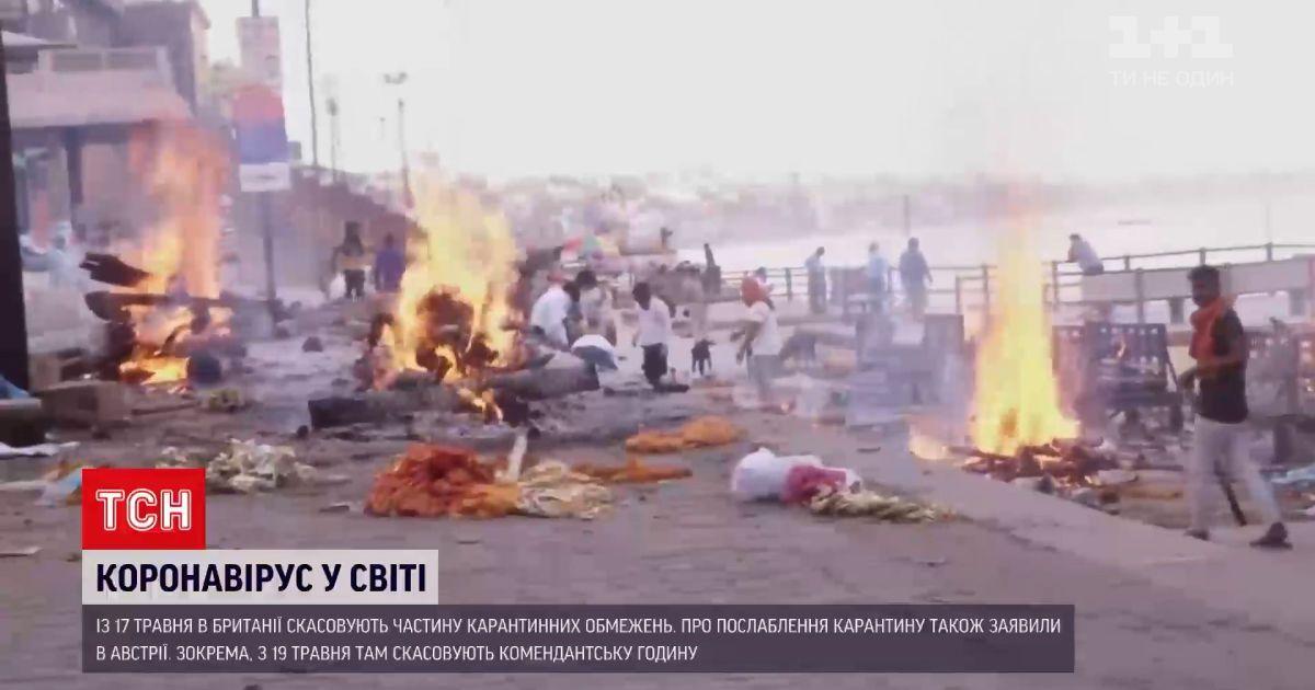 Новини світу: тіла загиблих від COVID-19 викинуло на берег Гангу
