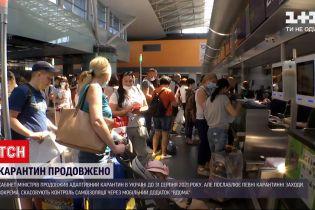 Новости Украины: власти продлили карантин, но отменили самоизоляцию после возвращения из-за границы