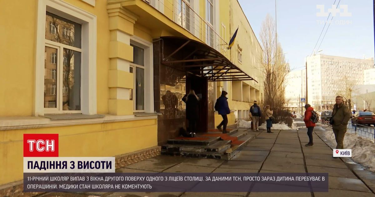 Новини України: в якому стані 11-річний хлопчик, який напередодні випав з вікна ліцею