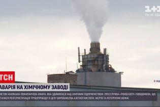 """Новини України: аварію на заводі """"РівнеАзот"""" імовірно хотіли приховати"""