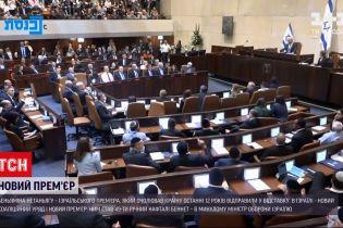 Новини світу: ізраїльський парламент призначив новий коаліційний уряд і нового прем'єра