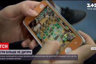 Новости мира: китайский производитель компьютерных игр хочет запретить детям до 12 лет играть в них