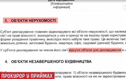 Семья руководителя следствия против Януковича обзавелась элитным жильем в центре Киева