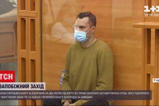 Новости Украины: суд избрал меру пресечения подозреваемому в жестоком убийстве и поджоге под Киевом