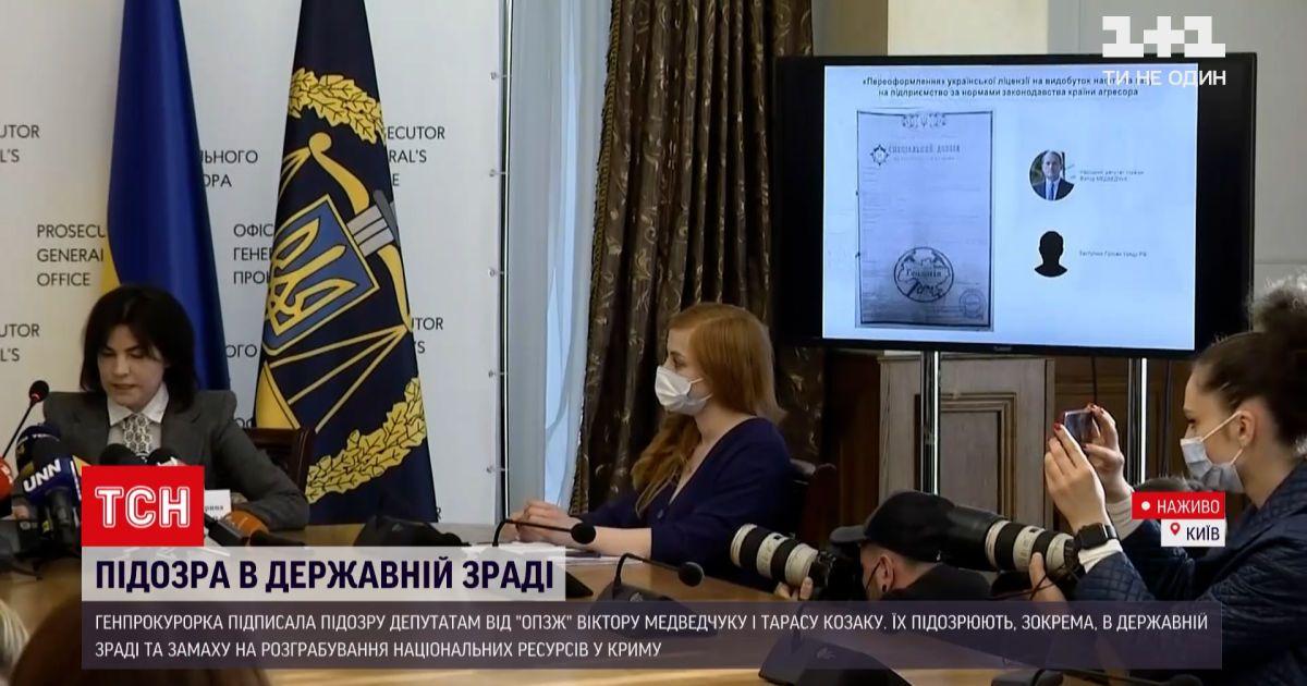 Новини України: яке покарання чекає на Медведчука і Козака у разі доведення їх провини