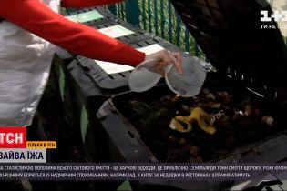 """Новости Украины: куда девать """"объедки"""", или почему важно рационально потреблять пищу"""