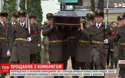 У Сумах тисячі людей попрощались з легендарним комбригом Коростельовим