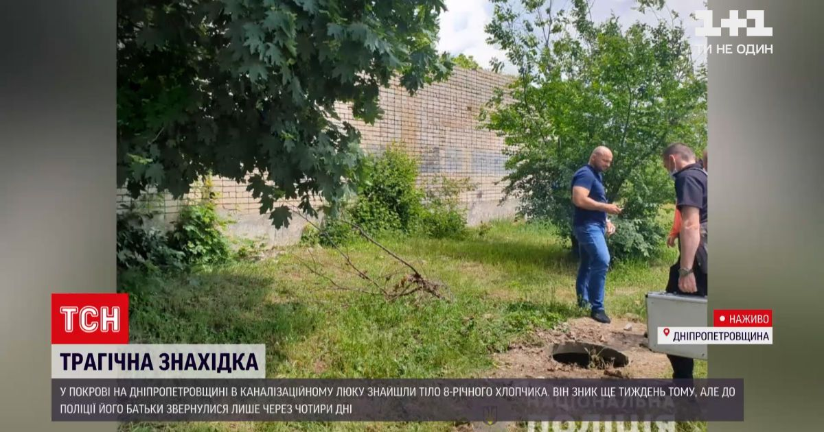 Новости Украины: в городе Покров мальчика, пропавшего неделю назад, нашли мертвым в коллекторе