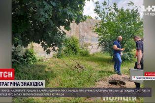 Новини України: у місті Покров хлопчика, який зник тиждень тому, знайшли мертвим в колекторі