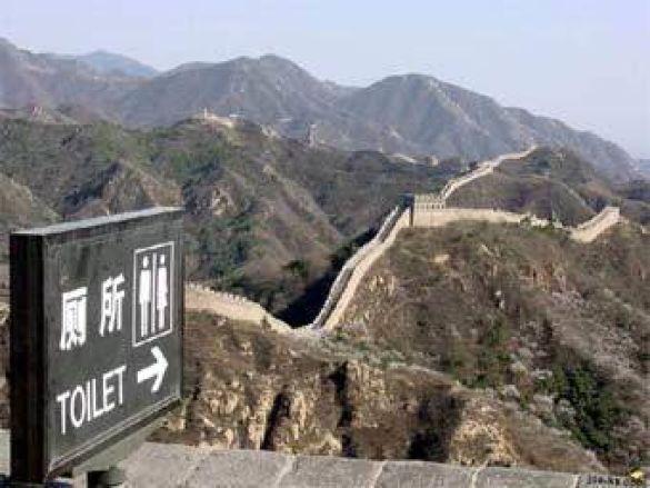 Туалет у Китаї