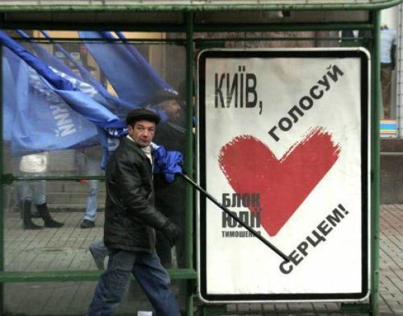 Реклама БЮТ