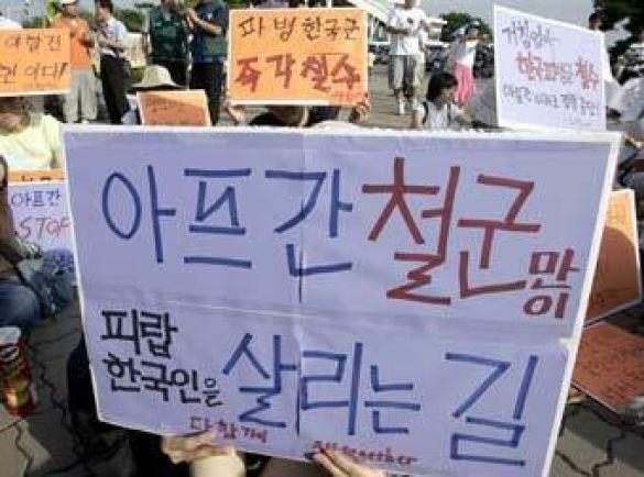 Мітинг в Південній Кореї