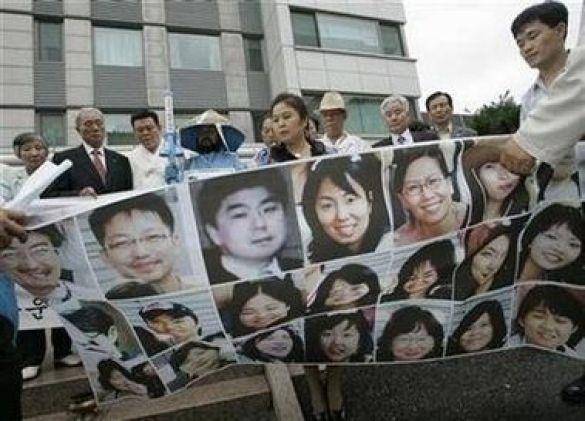 Південнокорейські заручники та їхні родичі