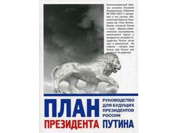 план Путіна
