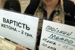 Прокуратура розбереться з новими цінами на метро