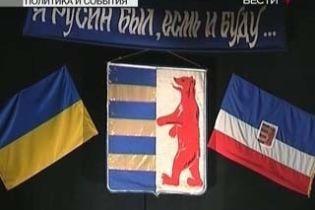 Закарпаття просить Росію визнати його незалежність від України
