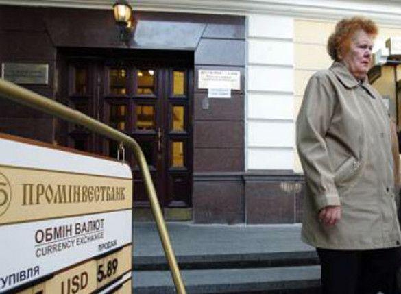 Банк Промінвест