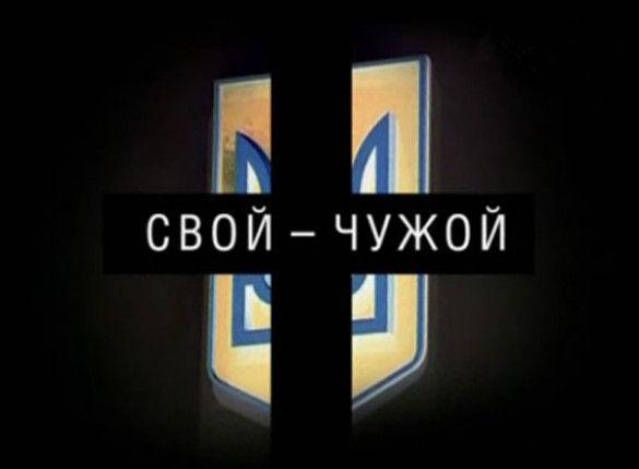 """Фільм Мамонтова """"Свій-чужий"""""""