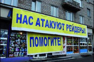 Рейдери загрожують національній безпеці України