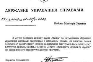 Ющенко вимагає у Тимошенко доставити екіпаж Faina за бюджетний кошт
