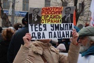 Влада Москви дозволила провести антипутінський мітинг