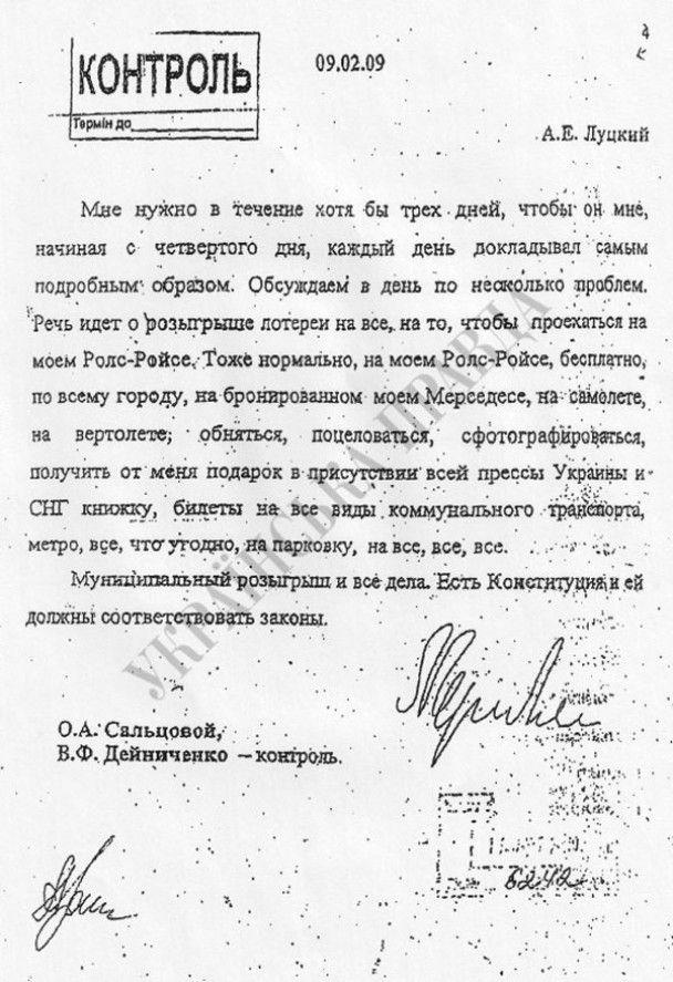 Лотерея від Черновецького: приз - поцілунок з мером