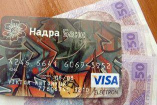 """Банк """"Надра"""" запропонував гасити валютні кредити в гривні"""