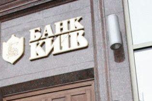 """Банк """"Київ"""" отримав нового тимчасового адміністратора"""
