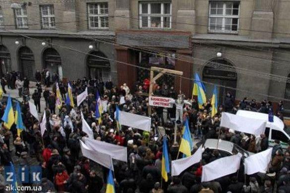 """Акція протесту """"Ні банківському свавіллю"""""""