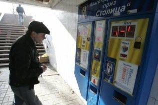 Гральні автомати Черновецького прибрали з метро