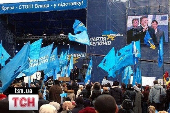 Мітинг Партії регіонів в Києві