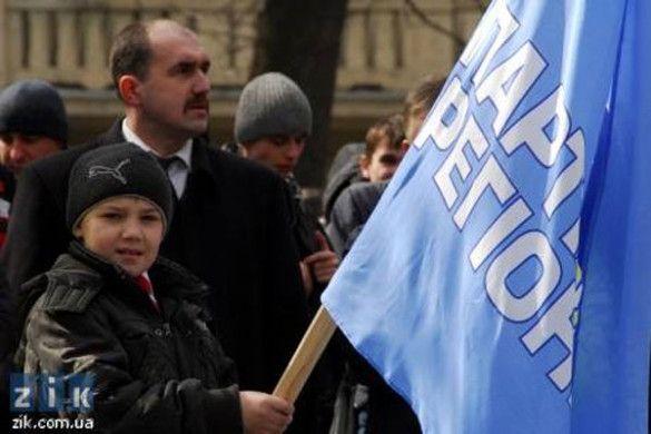 Мітинг Партії регіонів у Львові