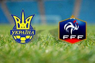 Збірна України з футболу поступилась Франції