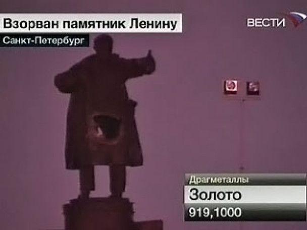 У Петербурзі підірвали пам'ятник Леніну