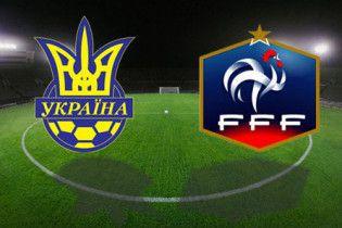 Україна втратила перемогу над Францією на останніх хвилинах
