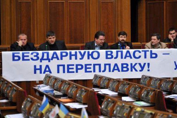 """""""Регіони"""" заблокували Верховну раду на два дні"""