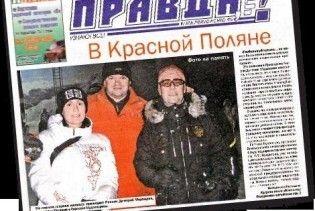 ЗМІ РФ: на курорті Мєдвєдєв сфотографувався з кримінальним авторитетом