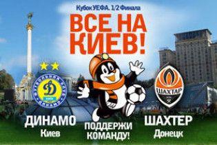"Фанати ""Шахтаря"" купують квитки на ""Динамо"" дешевше"