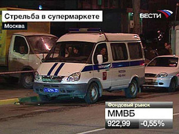 Московський міліціонер влаштував бійню в супермаркеті
