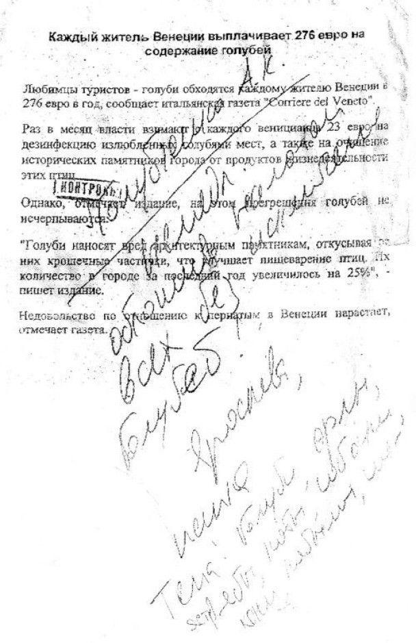 Черновецький хоче ввести податок на голубів, орлів, яструбів