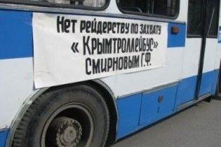 Кримські тролейбусники влаштували масштабний страйк