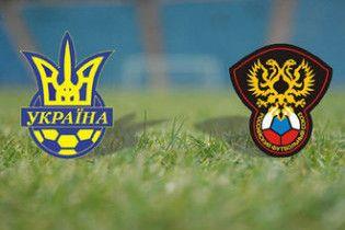 Збірна України зіграла внічию з Росією