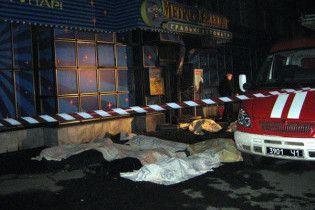 Кількість жертв пожежі в залі ігрових автоматів в зросла до 10